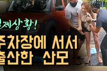 주차장에서 출산하는 산모! 도어캠영상