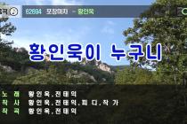 """""""포장마차"""" 황인욱의 신곡! 뮤직 비디오 최고 공개"""