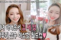 미녀 아나운서 김세영의 격투기 선수, 유튜버 이상형 월드컵 12명 토너먼트