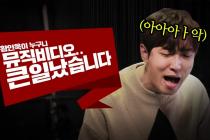 황인욱 신곡 MV 비하인드 스토리..